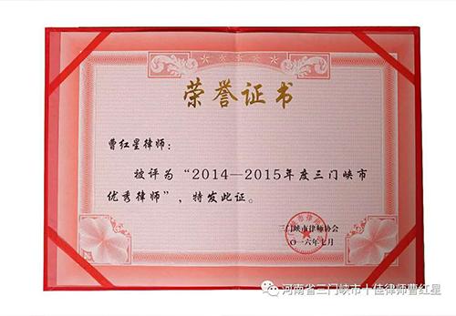 曹红星律师被评为2014-2015年度三门峡优秀律师