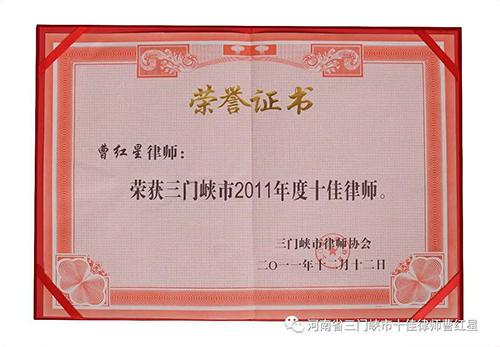 曹红星律师荣获三门峡市2011年度十佳律师