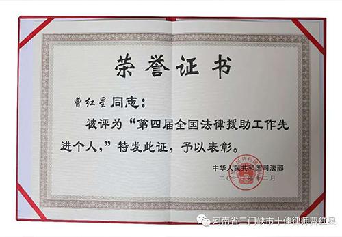 """曹红星律师被中华人民共和国司法部评为""""第四届全国法律援助工作先进个人"""""""