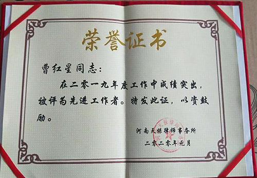 曹红星律师被评委2019年度先进工作者